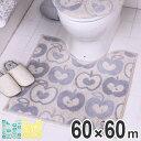 トイレマット SDSフィーカ 約60×60cm ( トイレ マット トイレ用 洗える 滑り止め 抗菌 防臭 60×60 長さ60 幅60 単…