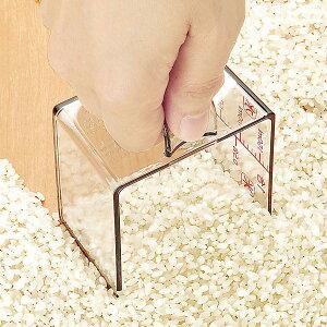計量カップ 角型 米カップ 1合 フルベジスマイル ( お米計量カップ 無洗米対応 ライスメジャー ライスカップ 1合計量 取っ手付き 持ち手付き お米計量 1合 一合 米量り 普通米 無洗米 精米