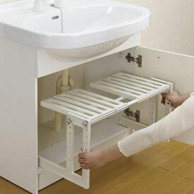 洗面下フリーラック 伸縮タイプ ( 洗面所 収納棚 シンク下 収納 洗面台 キッチン シンク下収納 伸縮式 )
