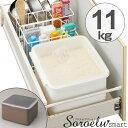 米びつ 11kg システムキッチン 引き出し用 Soroelusmart ソロエルスマート ライスボックス ( ライスストッカー…