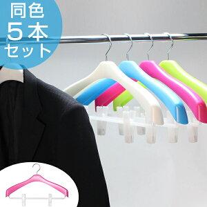 ジャケットハンガー Livido ジャケットクリップ42 同色5本セット ( ハンガー 洗濯ハンガー 衣類ハンガー 衣類収納 ジャケット ジャケット用 洋服 クリップ付き クリップ 5本 まとめ )【39