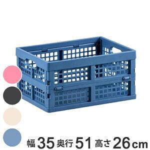 収納ボックス 幅35×奥行51×高さ26cm 折りたたみ コンテナボックス A4 B4 サイズ プラスチック ( 収納ケース 収納 収納BOX スタッキング 積み重ね コンテナ ボックス プラスチック製 おもちゃ入