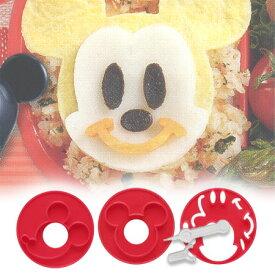 キャラクター キャラ弁作りセット ミッキーマウス ( 簡単キャラ弁 お弁当グッズ 子供 ミッキー ) 【39ショップ】