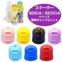 キャップユニット 子供用水筒 部品 SDC4・SKDC4用 スケーター ( パーツ 水筒用 子ども用水筒 SKATER 水筒 すいと…