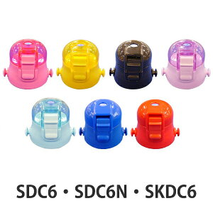 キャップユニット 子供用水筒 部品 SDC6・SDC6N・SKDC6用 スケーター ( パーツ 水筒用 子ども用水筒 SKATER 水筒 すいとう )【39ショップ】
