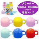 水筒用コップ 子供用水筒 部品 SKDC4・SKC4用 スケーター ( パーツ 水筒用 子ども用水筒 SKATER 水筒 すいとう …