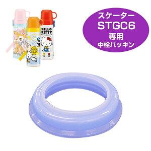 中栓パッキンセット 子供用水筒 部品 STGC6用 スケーター ( パーツ 水筒用 子ども用水筒 SKATER 水筒 すいとう )【39ショップ】