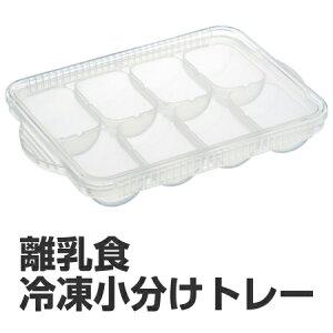 小分けパック 冷凍小分けトレー 保存容器 離乳食用 30ml 8個入 食洗機対応 ( ブロックトレー 冷凍小分け容器 日本製 冷凍トレー 小分けトレイ 小分けトレー ) 【39ショップ】