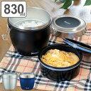 保温弁当箱 丼 ステンレス SKATER 2段 830ml 弁当箱 ランチジャー ( 保温 保冷 お弁当箱 ランチボックス 男性 軽量 …
