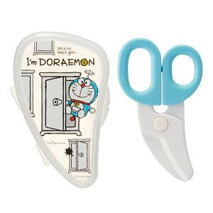 フードカッター 離乳食 ドラえもん 食事 ケース付き ( ハサミ 調理 外食 持ち運び I'm Doraemon 外食先 男の子 女の子 キャラクター 便利 調理セット )【39ショップ】