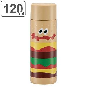 水筒 ミニ 120ml ステンレス マグ バーガーコンクス バーガー ( 直飲み 保温 保冷 ミニボトル ボトル コンパクト 直のみ すいとう マイボトル マグボトル ポケットサイズ スリム 広口 )【39シ