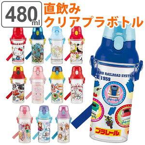 水筒 直飲み プラスチック ワンプッシュボトル 480ml 子供 キャラクター 軽量 ( キッズ 幼稚園 保育園 食洗機対応 プリンセス プラレール 日本製 子供用 クリア ボトル かわいい ディズニー