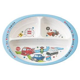 ランチプレート 26cm メラミン製 食器 トミカ19 キャラクター ( 食洗機対応 お皿 ランチ皿 割れにくい トミカ 子供 用 子ども 子供 キッズ キッズ食器 )【39ショップ】