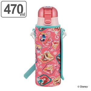 子供用水筒 直飲み ワンプッシュボトル ディズニープリンセス カバー付き ショルダー付き 保冷 470ml ( すいとう 保冷専用 ステンレス製 スポーツボトル ダイレクトステンレスボ