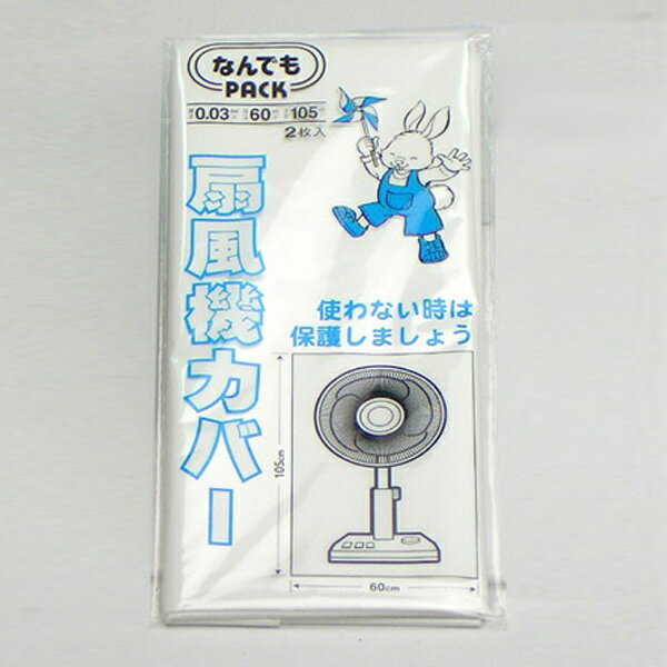 収納袋 なんでもパック 扇風機カバー 2枚入( ポリ袋 ビニール袋 大型 ) 【5000円以上送料無料】