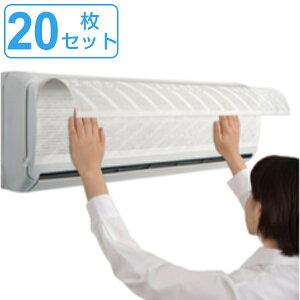 フィルター エアコン用 20枚セット パッと貼るだけホコリとりフィルター ( 送料無料 エアコンフィルター ほこり取りフィルター ホコリとりフィルター エアコン ゴミ ほこり ホコリ 内部 汚