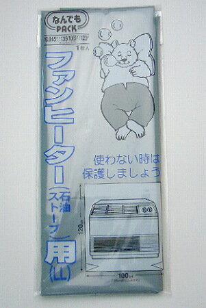収納袋 なんでもパック ファンヒーター用 LL( カバー ストーブ ポリ袋 ビニール袋 大型 ) 【5000円以上送料無料】