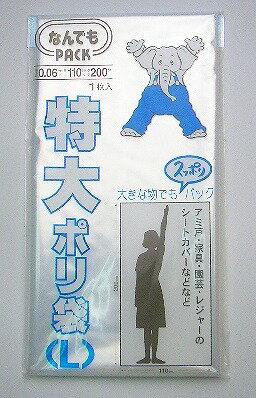 収納袋 なんでもパック 特大 ポリ袋 L( 特大 ビニール袋 大型 ) 【5000円以上送料無料】