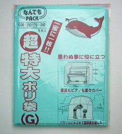 収納袋 なんでもパック 超特大 ポリ袋 G( 特大 ビニール袋 超大型 ) 【5000円以上送料無料】