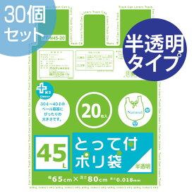 ゴミ袋 プラスプラス 取っ手付き 45L 20P 半透明 30セット ( 送料無料 ごみ袋 ポリ袋 レジ袋 オルディ ) 【39ショップ】