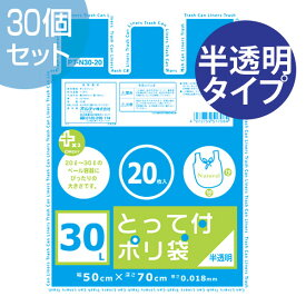 ゴミ袋 プラスプラス 取っ手付き 30L 20P 半透明 30セット ( ごみ袋 ポリ袋 レジ袋 オルディ ) 【39ショップ】