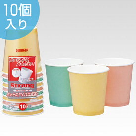 紙コップ ストロングカップ 250ml 10個 ペーパーコップ ( 使い捨てコップ 紙カップ 使い捨て容器 ピクニック アウトドア キャンプ バーベキュー BBQ )【5000円以上送料無料】