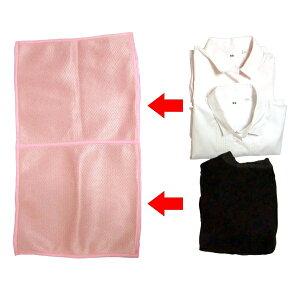 洗濯ネット 2つポケットの洗濯ネット ワイシャツ・セーター用 ( 仕分け 小分け ブラウス ランドリーネット クッションネット 糸くず防止 洗濯用品 ネット ランドリー用品 洗濯 ランドリ