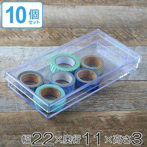 小物入れ ふた付き L 浅型 小物収納 クリア プラスチック 透明 収納 デスコシリーズ 10個セット ( 小物ケース フタ付き ボックス 小物 ケース パーツケース ビーズケース パー