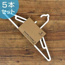 洗濯ハンガー ランドリーハンガーS N-style 5本組 ( 洗濯 ハンガー 部屋干し 洋服ハンガー 洗濯物 洗濯グッズ シャツ スカート キャミソール スリム 5本 セット )
