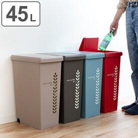ゴミ箱 45L ふた付き スライドペール 45リットル リーフ ( ごみ箱 ダストボックス キッチン フタ付き プラスチック 45l スリム ペール 大容量 角型 縦型 分別ゴミ箱 蓋付き おしゃれ )【39ショップ】