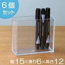 クリアケース 収納ケース 6個セット 約 幅15×奥行6×高さ12cm 透明 収納 デスコシリーズ ( 小物収納 小物入れ 小物…