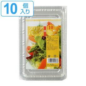 使い捨て容器 クリアパック M 10個入 フードパック ( プラスチック容器 パック 容器 使い捨て お弁当箱 ランチボックス 蓋付き 蓋 ふた 10枚 10個 )【39ショップ】