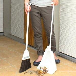 ほうき 自立するチリトリ付ほうき ちりとり セット 全長81cm ( ホウキ 箒 掃き掃除 ユースフルシリーズ チリトリ 自立式 収納 玄関掃除 床掃除 おしゃれ 白 室外 )【39ショップ】
