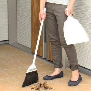 ほうき 収納に便利なチリトリ付ほうき ちりとり セット 全長79cm ( ホウキ 箒 掃き掃除 ユースフルシリーズ チリトリ 自立式 収納 玄関掃除 床掃除 おしゃれ 白 室外 )【39ショップ】