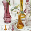 花瓶 ガラス チェスキーガラス E ( フラワーベース 花瓶 ガラスベース エアプランツ 鉢 透明ガラス ) 【5000円以上送料無料】