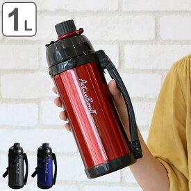 水筒 直飲み ダイレクトステンレスボトル 1L アクティブボーイ2 ( ステンレス 魔法瓶 スポーツボトル 1リットル 1000ml 保冷専用 ダイレクト 断熱2重構造 ステンレスボトル ダイレクトボトル すいとう )【39ショップ】