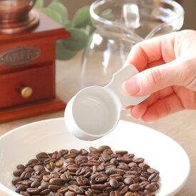 コーヒーメジャーカップ ショート ブラン blanc 計量スプーン ステンレス製 ホーロー 日本製 ( コーヒー スプーン 計量 10g コーヒーメジャー 琺瑯 計量カップ 1杯 一人用 メジャースプーン コーヒー用品 白 )【39ショップ】