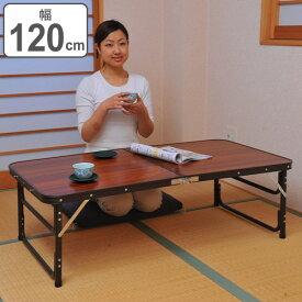 折りたたみテーブル 幅120cm 木目調 高さ調整 ハイテーブル ローテーブル 折りたたみ 収納 テーブル 持ち運び ( 送料無料 机 つくえ 折りたためる 軽量 折りたたみ式テーブル おりたたみテーブル エクステリアテーブル )【39ショップ】