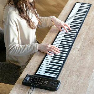 ピアノ 電子ピアノ コンパクト 88鍵盤 ロールアップピアノ ( 送料無料 ロールピアノ 電子ロールピアノ 電子キーボード 巻ける 折りたたみ 持ち運び ポータブル たためる スタンド不要 コン