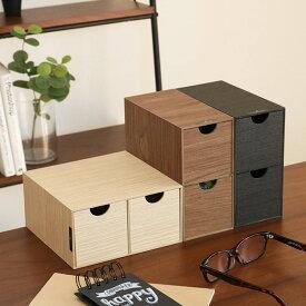 収納ボックス ミニ収納BOX バスク BOSK 卓上 収納 引出 ( 2段 引出し 小物入れ 収納ケース 収納BOX 小物収納 小物 机上用 ウッド 木製 シンプル コンパクト 縦横 両用 )【39ショップ】