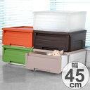 収納ケース カバゾコ 幅45×奥行40×高さ22cm プラスチック 引き出し ( 収納ボックス 収納 衣装ケース おもちゃ…
