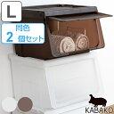 収納ボックス 前開き KABAKO 幅45×奥行42×高さ41cm カバコ L 同色2個セット ( 収納ケース 収納 おもちゃ箱 プラスチック スタックボックス...