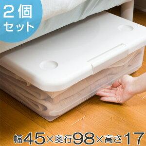 収納ケース 幅45×奥行98×高さ17cm とっても便利箱 45S ロング 2個セット ( 送料無料 収納 ボックス 隙間 フタ付き プラスチック スタッキング 積み重ね すき間 クローゼット 収納 用品 カゴ 衣