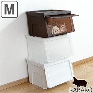 収納ボックス 前開き 幅45×奥行42×高さ31cm KABAKO カバコ M ( 収納ケース フタ付き 収納 ケース ボックス スタッキング おもちゃ箱 プラスチック ストッカー 衣装ケース 衣類収納 収納箱 プラ