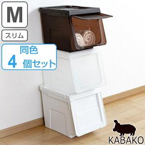 収納ボックス 前開き 幅30×奥行42×高さ31cm KABAKO カバコ スリム M 同色4個セット ( 送料無料 収納ケース フタ付き 収納 ケース スタッキング プラスチック おもちゃ箱 ストッカー 衣装ケース