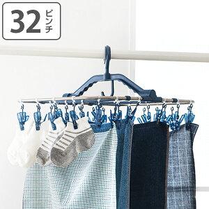 洗濯ハンガー 角ハンガー ピンチが割れにくいステンレス洗濯ハンガー PORISH ベーシックシリーズ 32ピンチ ( ピンチハンガー 物干しハンガー 洗濯物干し ステンレス ピンチ 洗濯ばさみ コン