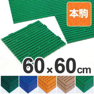 スノコ プラスチック製 エコジョイントスノコ 60cm角 ( 樹脂スノコ すのこ 組立式 ) 【39ショップ】