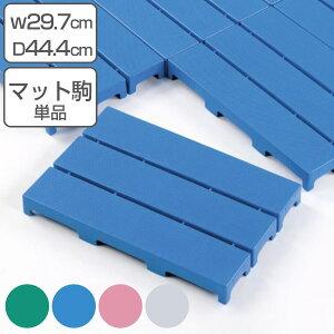 スノコ プラスチック製 エコブロックスノコ ジョイント式 30x45cm ( 樹脂スノコ すのこ 組立式 ) 【39ショップ】