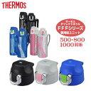 水筒 部品 パッキン サーモス(thermos) FFF用 キャップユニット 500・800・1000対応 すいとう 【5000円以上送料無料】