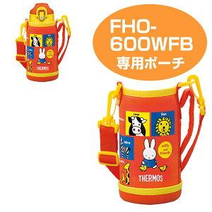 ハンディポーチ(ストラップ付) 水筒 部品 サーモス(thermos) FHO-600WFB 専用 ミッフィー ( すいとう パーツ 水筒カバー ポーチ ケース ) 【39ショップ】